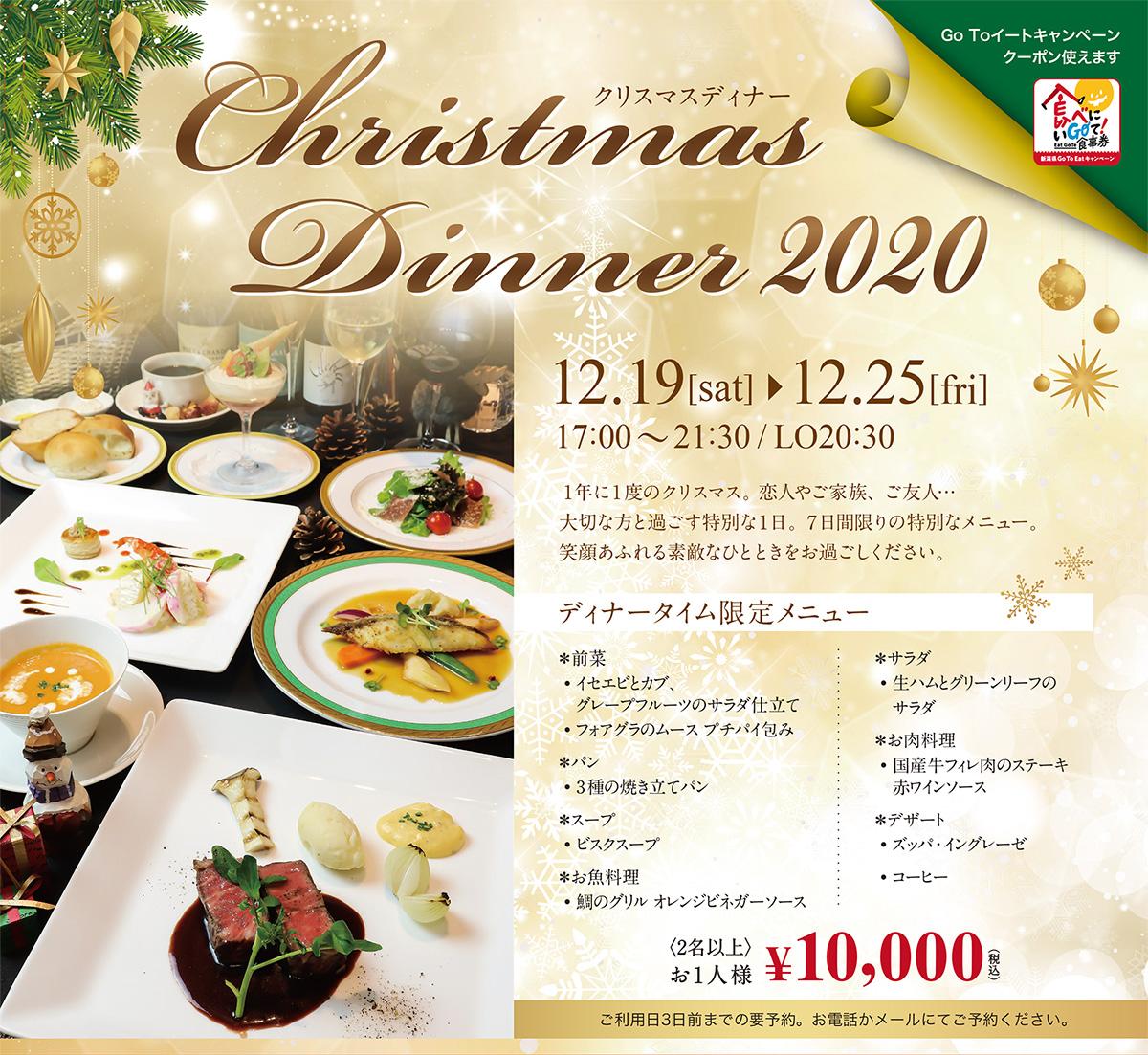 Christmas Dinner 2020  12.19~12.25イメージ