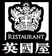 【公式】Restaurant 英國屋